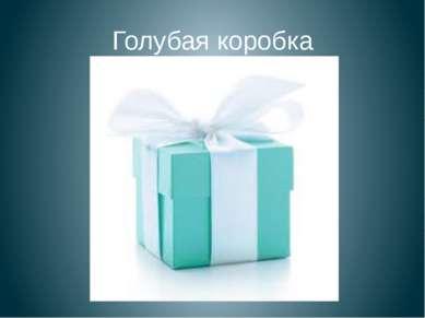 Голубая коробка