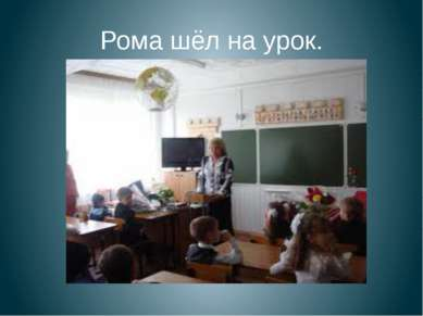 Рома шёл на урок.