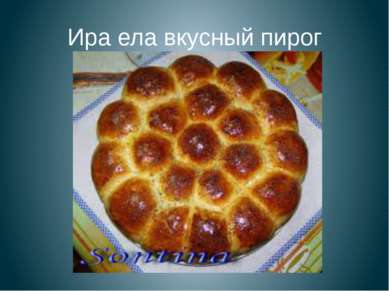 Ира ела вкусный пирог