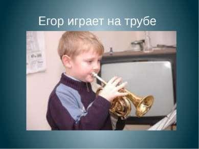 Егор играет на трубе