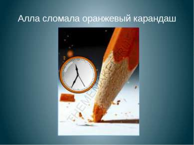 Алла сломала оранжевый карандаш