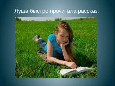 Луша быстро прочитала рассказ.