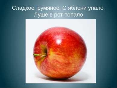 Сладкое, румяное, С яблони упало, Луше в рот попало