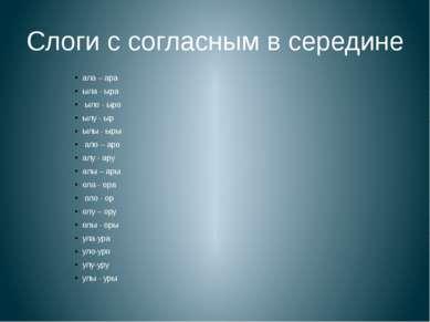 Слоги с согласным в середине ала – ара ыла - ыра ыло - ыро ылу - ыр ылы - ыры...