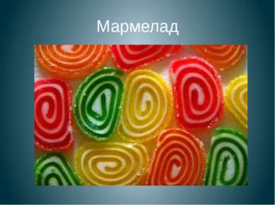 Мармелад