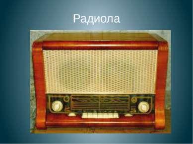 Радиола
