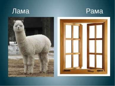 Лама Рама
