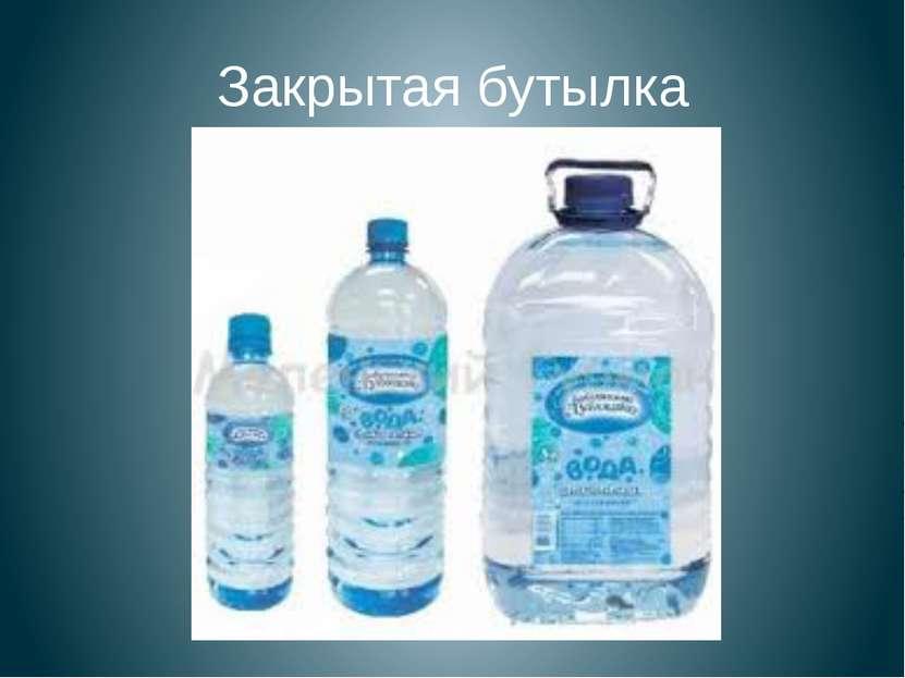 Закрытая бутылка