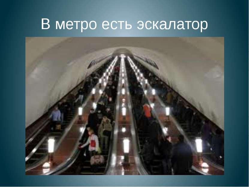 В метро есть эскалатор