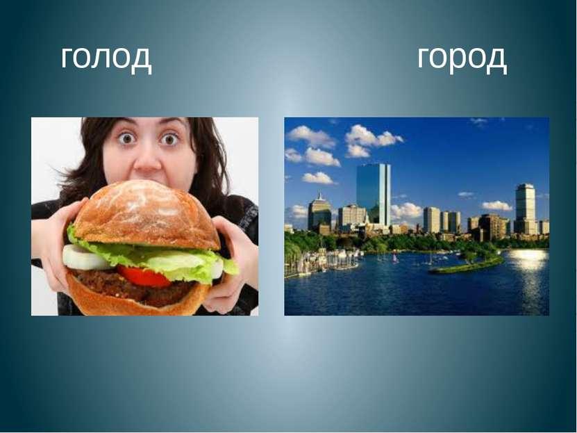 голод город