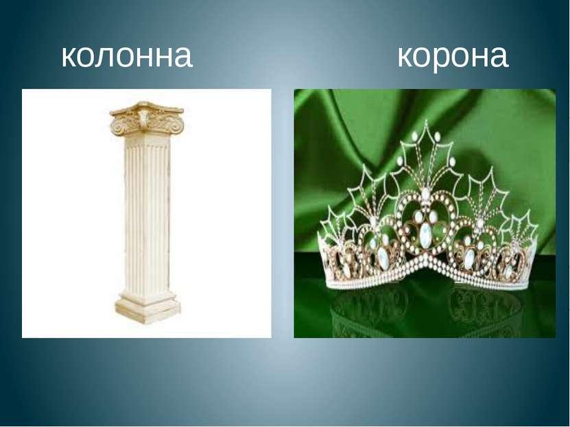колонна корона