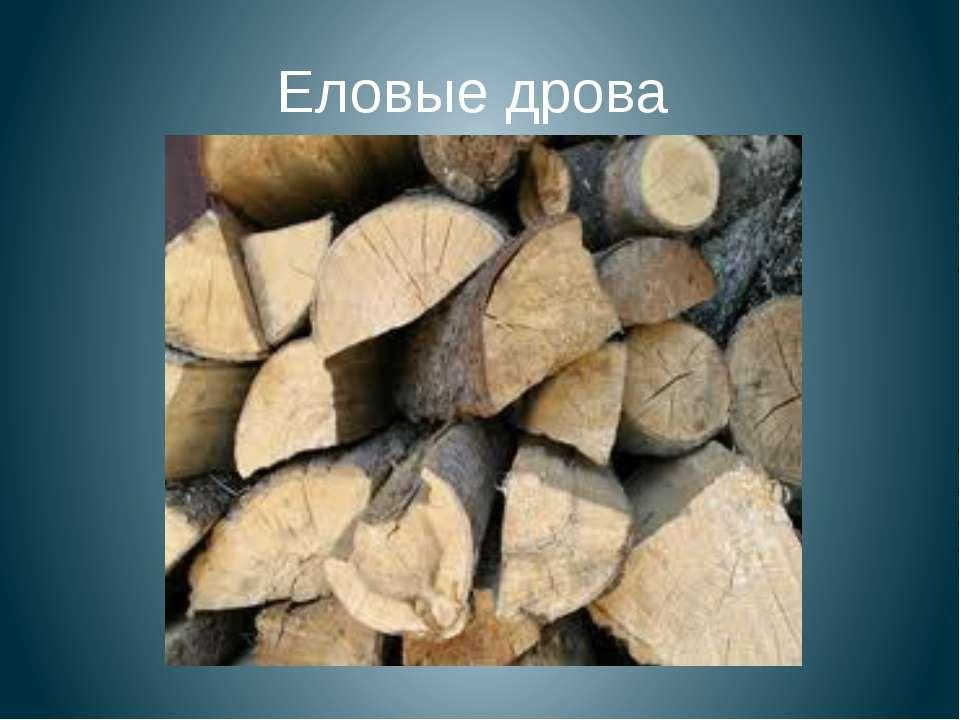 Еловые дрова