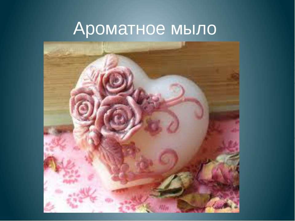 Ароматное мыло