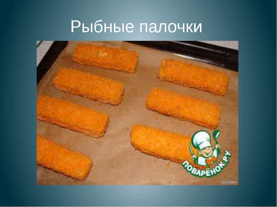 Рыбные палочки