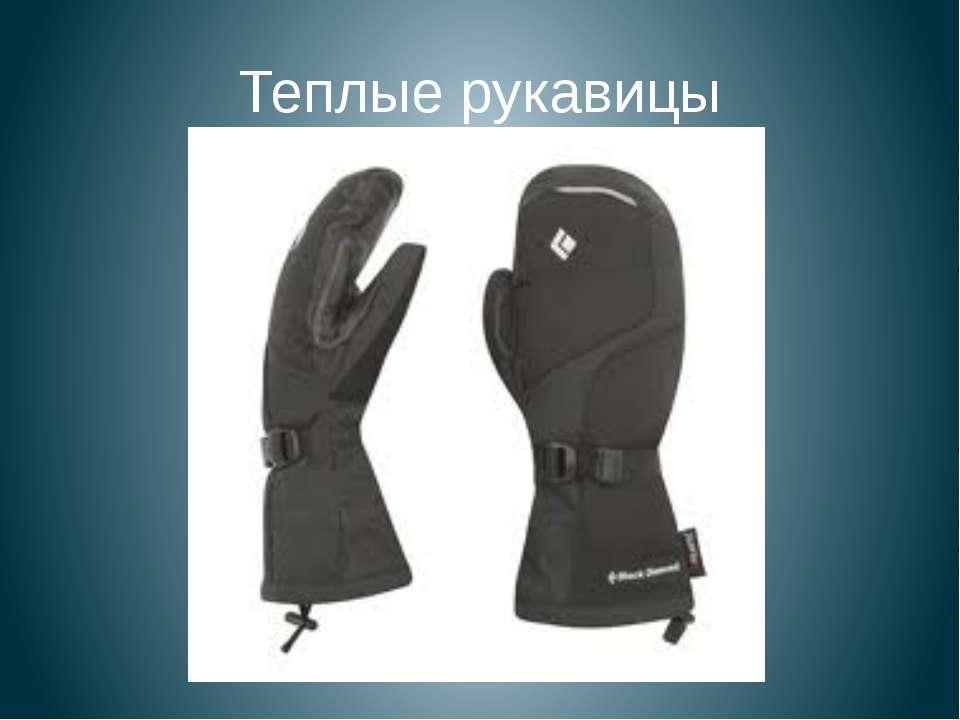 Теплые рукавицы