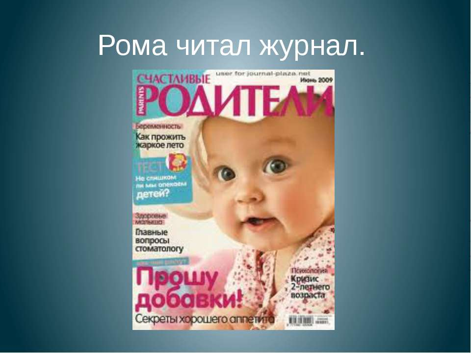 Рома читал журнал.