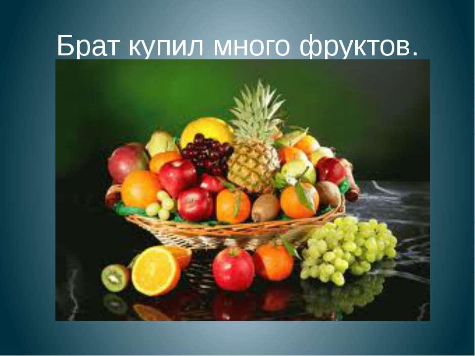 Брат купил много фруктов.