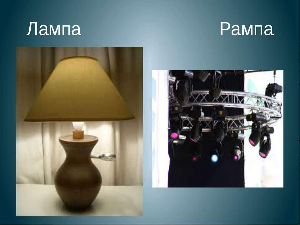 Лампа Рампа