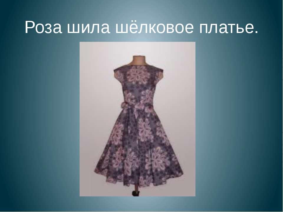 Роза шила шёлковое платье.
