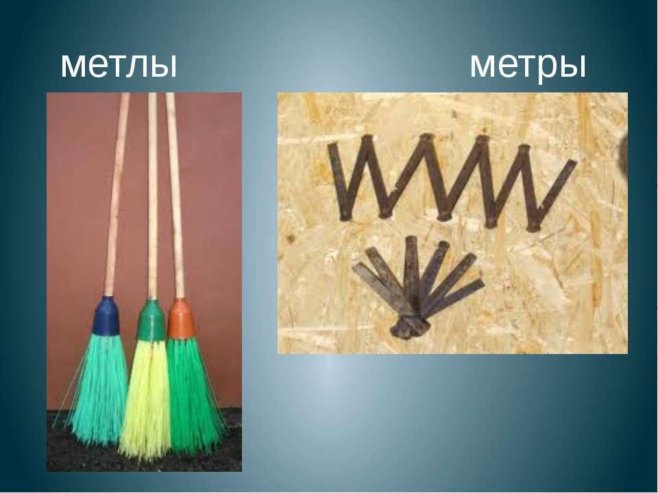 метлы метры