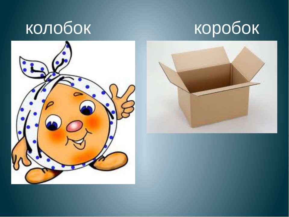 колобок коробок