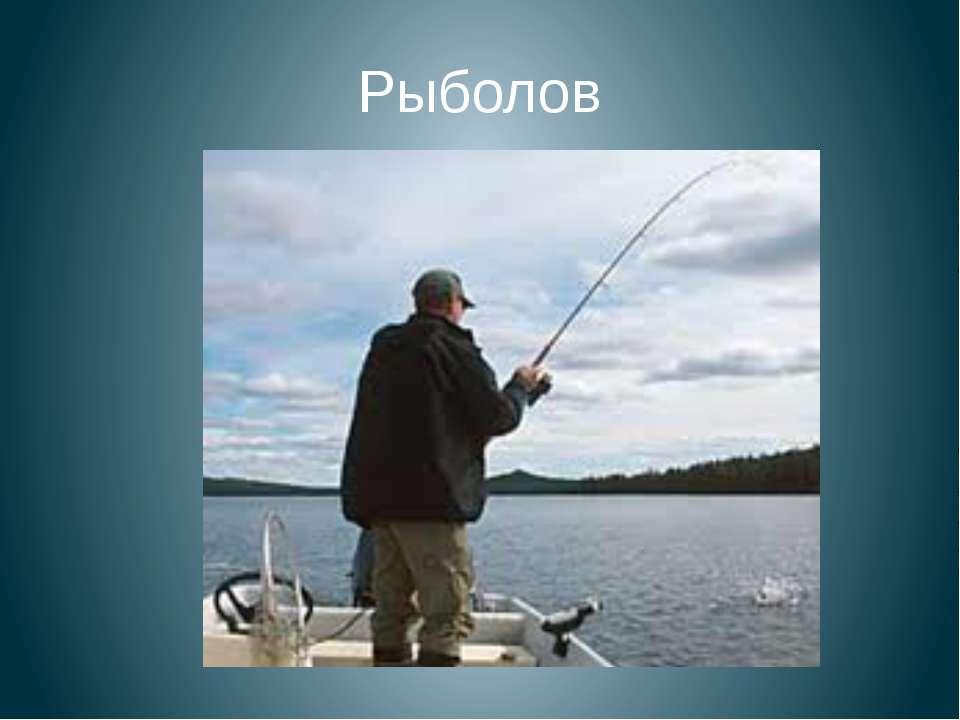 Рыболов