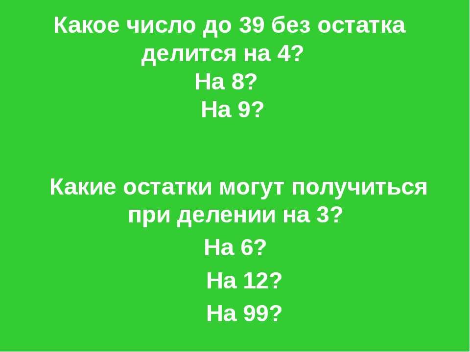 Какое число до 39 без остатка делится на 4? На 8? На 9? Какие остатки могут п...