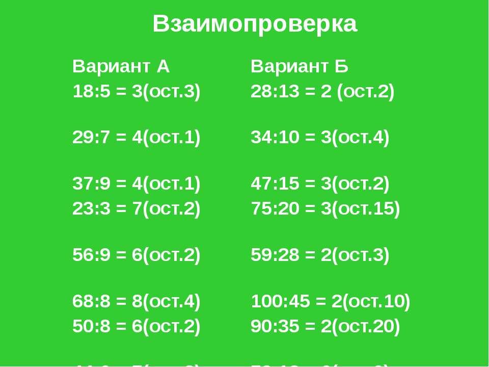 Взаимопроверка Вариант А 18:5 = 3(ост.3) 29:7 = 4(ост.1) 37:9 = 4(ост.1) 23:3...