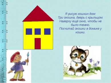 Я рисую кошкин дом: Три окошка, дверь с крыльцом. Наверху ещё окно, чтобы не ...