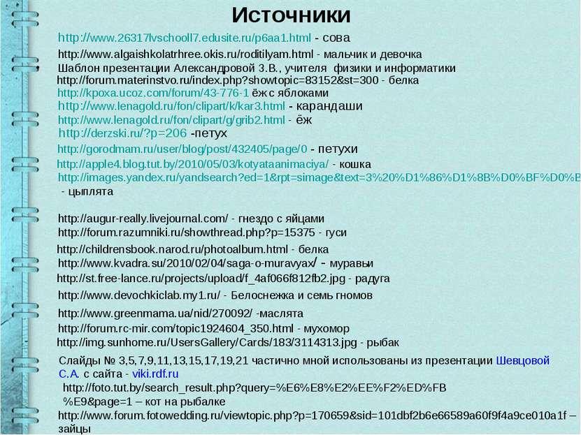 Источники Шаблон презентации Александровой З.В., учителя физики и информатики...