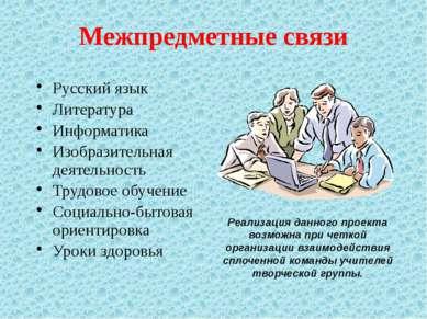 Межпредметные связи Русский язык Литература Информатика Изобразительная деяте...
