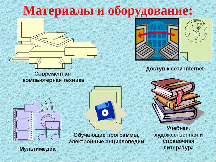 Материалы и оборудование: Современная компьютерная техника Доступ к сети Inte...