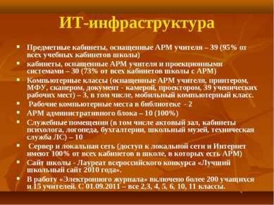 ИТ-инфраструктура Предметные кабинеты, оснащенные АРМ учителя – 39 (95% от вс...