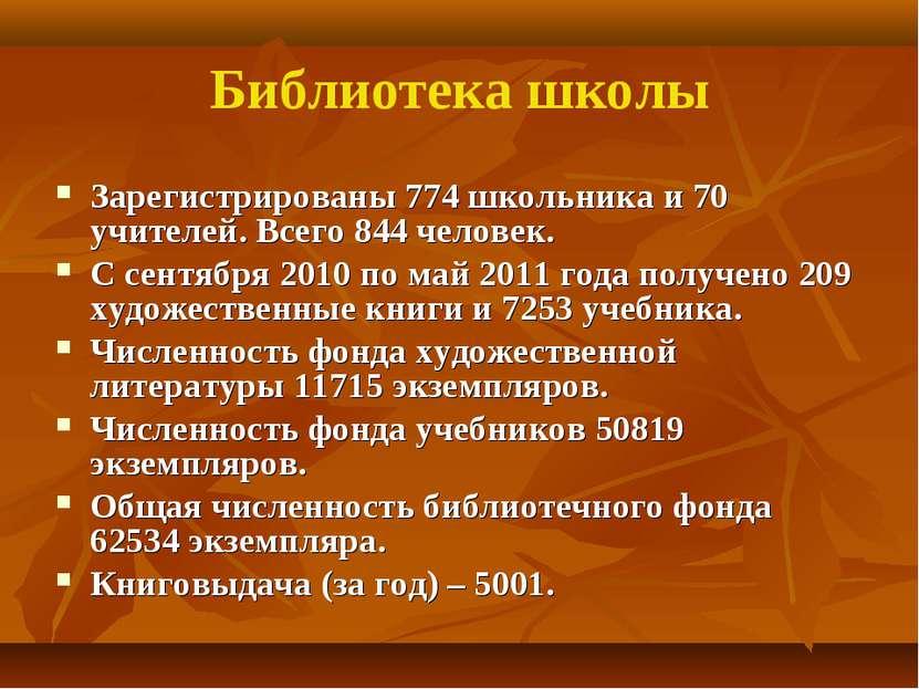 Библиотека школы Зарегистрированы 774 школьника и 70 учителей. Всего 844 чело...