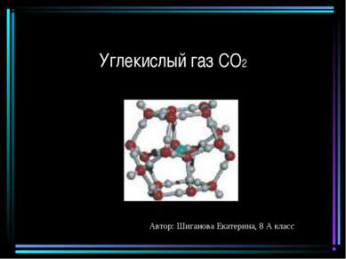 Углекислый газ СО2 Автор: Шиганова Екатерина, 8 А класс