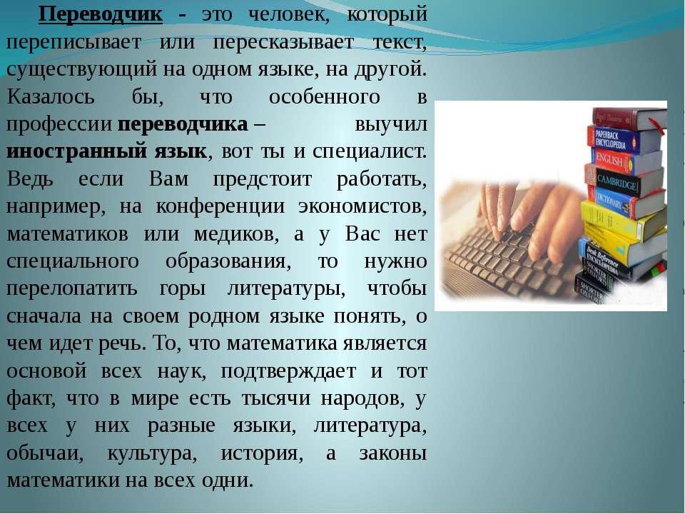 Переводчик - это человек, который переписывает или пересказывает текст, сущес...