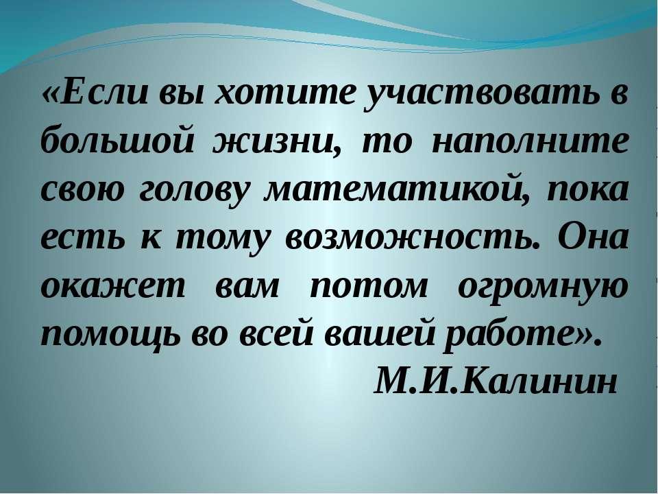 «Если вы хотите участвовать в большой жизни, то наполните свою голову математ...