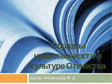 Образцы нравственности в культуре Отечества Автор: Фоченкова М. А.