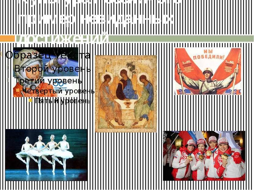 Культура России- это пример невиданных достижений Вводные заметки.