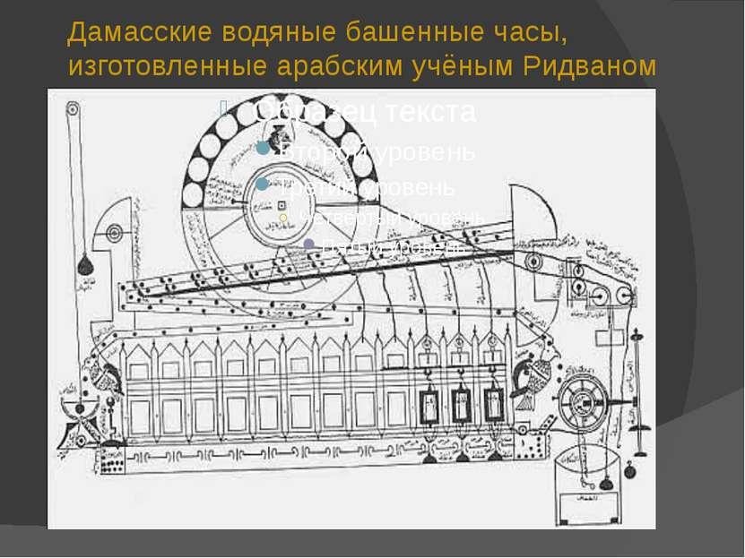 Дамасские водяные башенные часы, изготовленные арабским учёным Ридваном