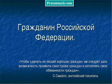 Гражданин Российской Федерации. «Чтобы сделать из людей хороших граждан, им с...
