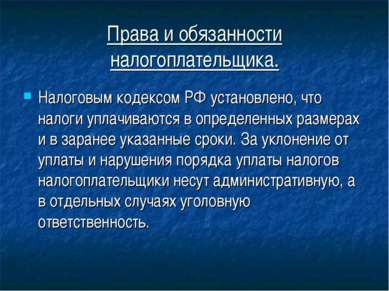 Права и обязанности налогоплательщика. Налоговым кодексом РФ установлено, что...