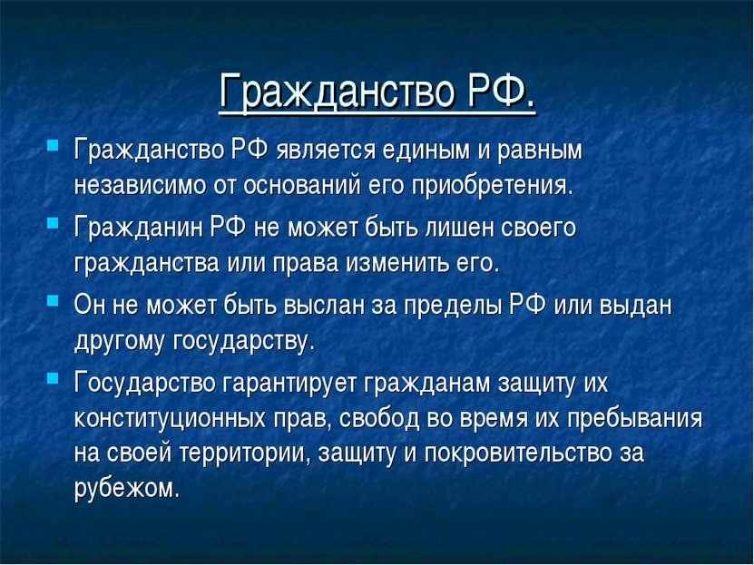 Гражданство РФ. Гражданство РФ является единым и равным независимо от основан...