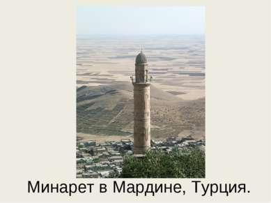 Минарет в Мардине, Турция.