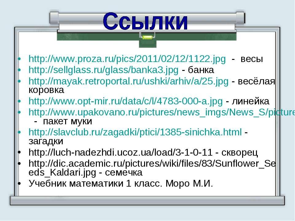 http://www.proza.ru/pics/2011/02/12/1122.jpg - весы http://sellglass.ru/glass...
