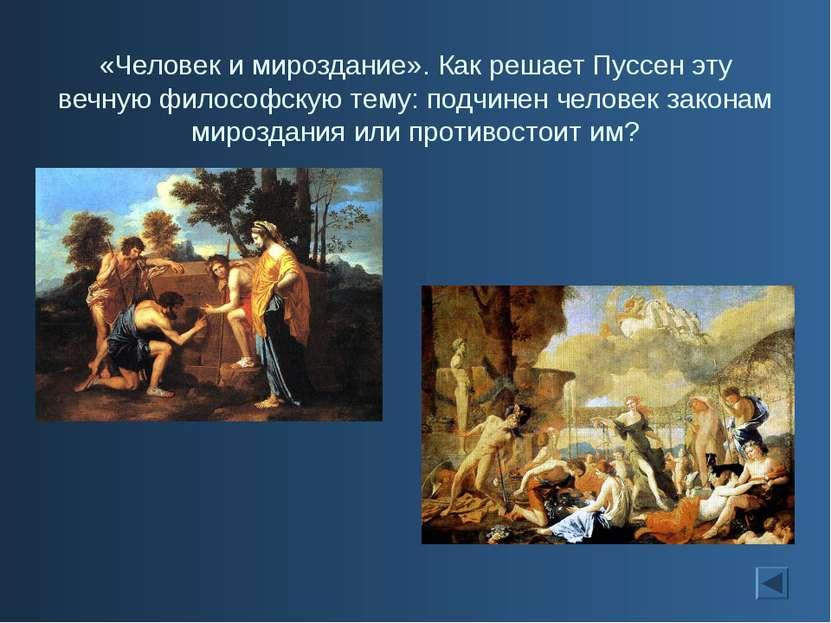 «Человек и мироздание». Как решает Пуссен эту вечную философскую тему: подчин...