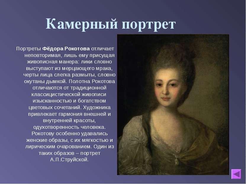Камерный портрет Портреты Фёдора Рокотова отличает неповторимая, лишь ему при...