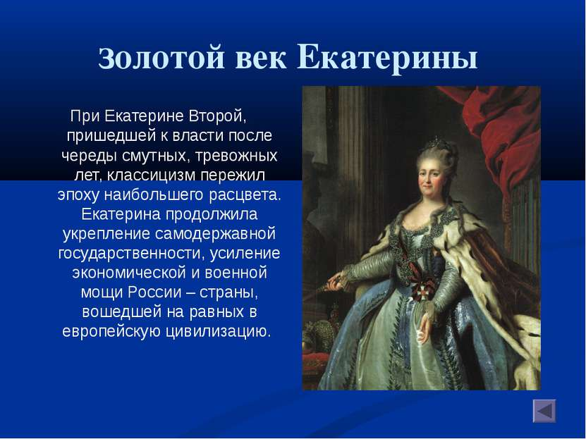 Золотой век Екатерины При Екатерине Второй, пришедшей к власти после череды с...