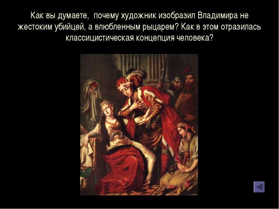 Как вы думаете, почему художник изобразил Владимира не жестоким убийцей, а вл...