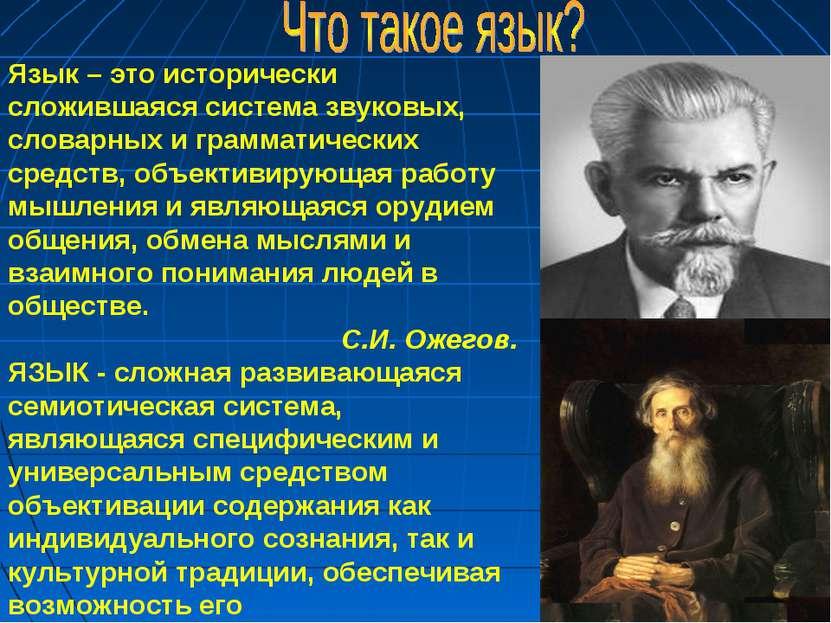 Язык – это исторически сложившаяся система звуковых, словарных и грамматическ...